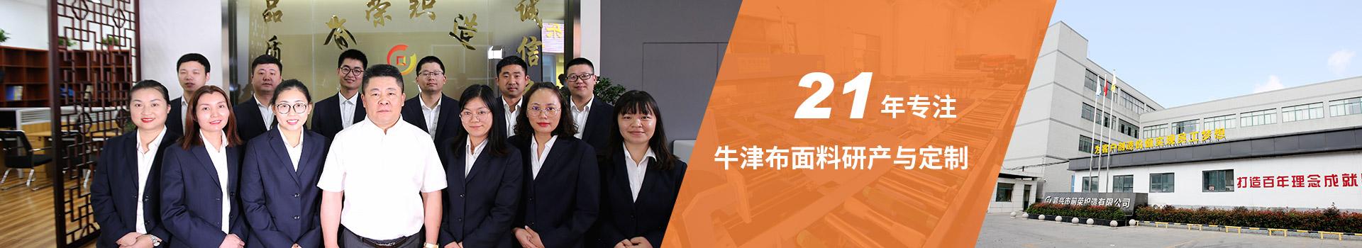 前荣织造21年专注牛津布面料研产与定制