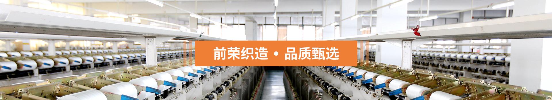 前荣织造品质甄选