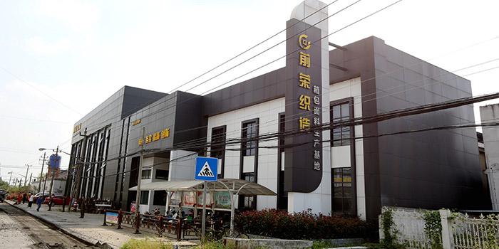 前荣织造 南厂区