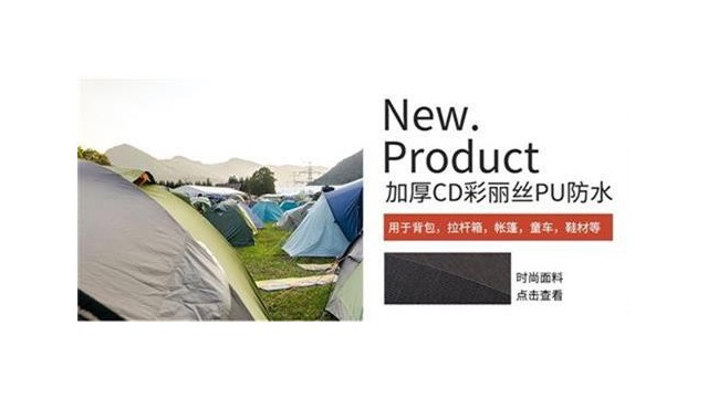 户外露营帐篷用面料哪种好?