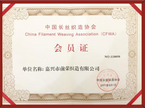中国长丝织造协会